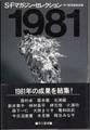 S-Fマガジン・セレクション1981