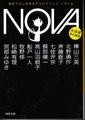 NOVA6 書き下ろし日本SFコレクション