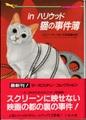 in ハリウッド 猫の事件簿