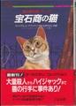 宝石商の猫