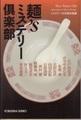 麺'sミステリー倶楽部
