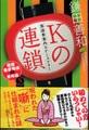 Kの連鎖 安楽寄席探偵の事件簿5