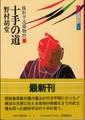 十手の道 銭形平次捕物控(九)