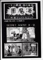 海魔団 AMERICAN COMICS SECRET AGENT X-9