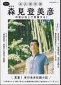 文藝別冊 総特集:森見登美彦(サイン本)