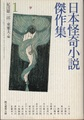 日本怪奇小説傑作集1