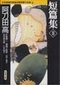 短篇集3 日本推理作家協会賞受賞作全集31