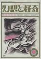 幻想と怪奇 第1巻第3号(9月号) 黒魔術特集