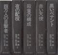 有馬頼義推理小説全集(全5冊)