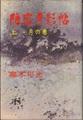 隠密月影帖(上)月の巻