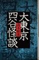 大東京四谷怪談