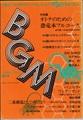 ブックガイド・マガジン 第2号