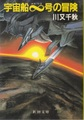 宇宙船∞(メビウス)号の冒険