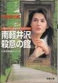 南軽井沢殺意の館
