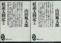 妖説太閤記(上・下)