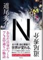 N(サイン本)