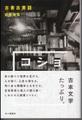 古書古書話(サイン本)