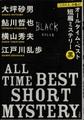 オールタイム・ベスト短編ミステリー黒