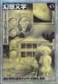 幻想文学45 特集:アメリカ幻想文学必携