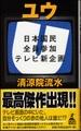 ユウ 日本国民全員参加テレビ新企画