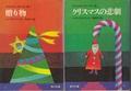 クリスマス・ストーリー集(全2冊)
