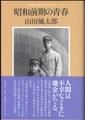昭和前期の青春 山田風太郎エッセイ集成