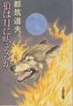 狼は月に吠えるか