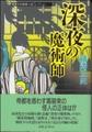 深夜の魔術師 横溝正史探偵小説コレクション2