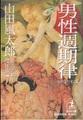 男性週期律 山田風太郎ミステリー傑作選7