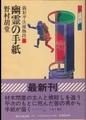 幽霊の手紙 銭形平次捕物控(五)