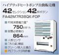 【新品】 W1295×D864 <42セレ> (取寄品)