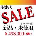【お買い得度no.1】訳あり特価放出[新品] W1021×D746 <30セレ> FS-306