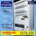 W116×D75 G年式36セレ(PJ378) リニューアル済/処分品