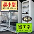 ★★★[超小型]展示品処分(税別50万円) 未使用品/S-P12S HP