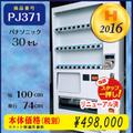 [節電] W100×D74 H年式30セレ(PJ371) リニューアル済/処分品