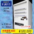 W116×D73 F年式36セレ(FJ011) リニューアル済/処分品