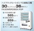 【新品】 W1181×D669 <30セレ> (取寄品)