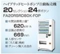 【新品】 W870×D669 <20セレ> (取寄品)