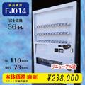 ※G年式36種36ボタン(FJ-014) 外装リニューアル&点検整備済