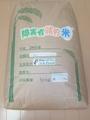 就労米27キロ(精米)