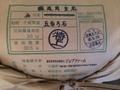 無農薬特別栽培 特上 五百万石 飯米 精米5㎏