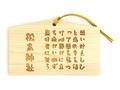 松本神社の新絵馬「焼き付」
