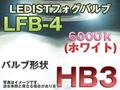 【HB3】LEDISTフォグランプバルブ【6000k】