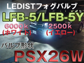 【PSX26W】LEDISTフォグランプバルブ【6000k/2500k】