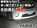 LEDIST EZ◆6500k◆【H8・H11・H16対応!】