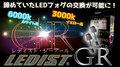 LEDIST GR-レディスト・ジーアール-