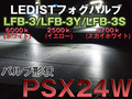 【PSX24W】LEDISTフォグランプバルブ【6000k/2500k/6700k】