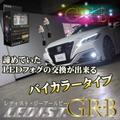 LEDIST GR-B