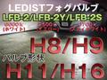 【H8/9/11/16】LEDISTフォグランプバルブ【6000k/2500k/6700k】