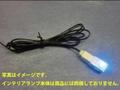 LEDインテリアランプ   専用ハーネス      CBL-20LIL